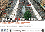 Words Bring into Presence: Impressions from Interviews with Hong Kong Writers - Poster